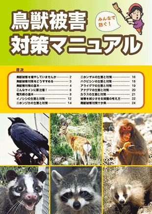 鳥獣被害対策マニュアルのイメージ